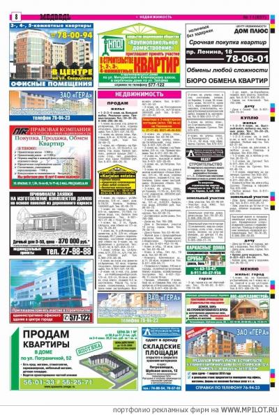 прочитать объявления в газете медведь в петрозаводске фотки телочек