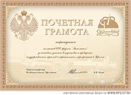 Почётная Грамота Образец Скачать Бесплатно - фото 10